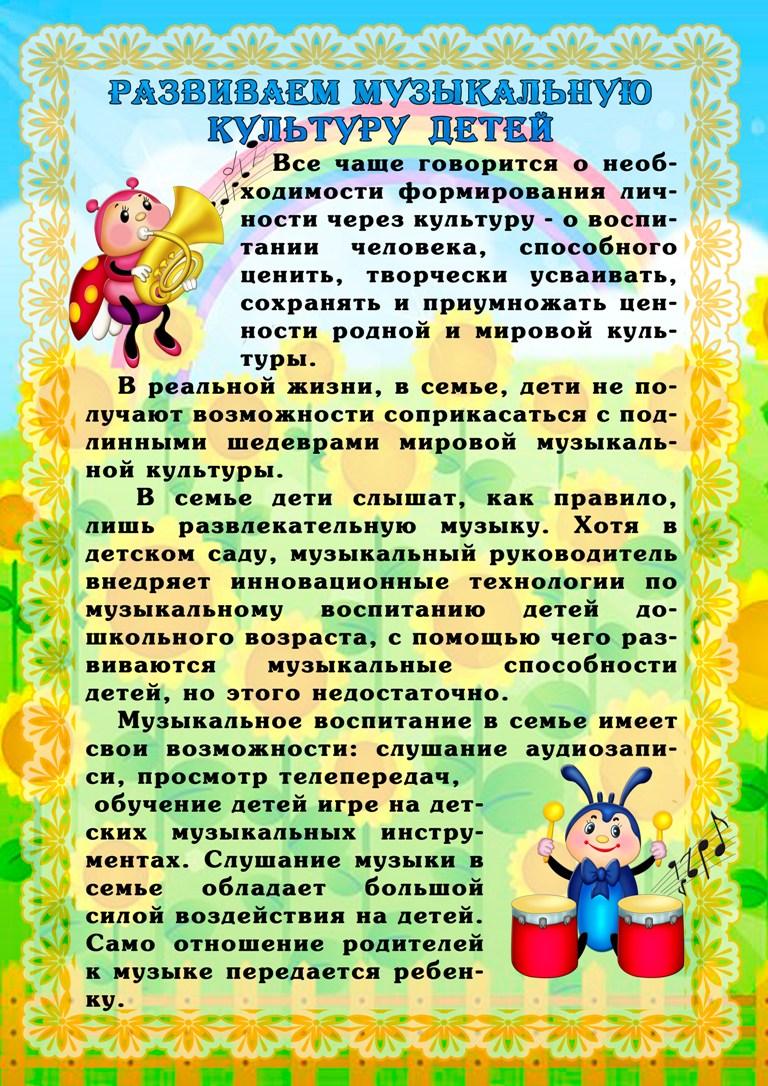 Музыкальный праздник для детей сценарий
